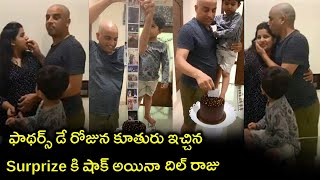 Producer Dil Raju Surprise Father's Day Celebrations | Hanshitha Reddy | Dil Raju Family - RAJSHRITELUGU