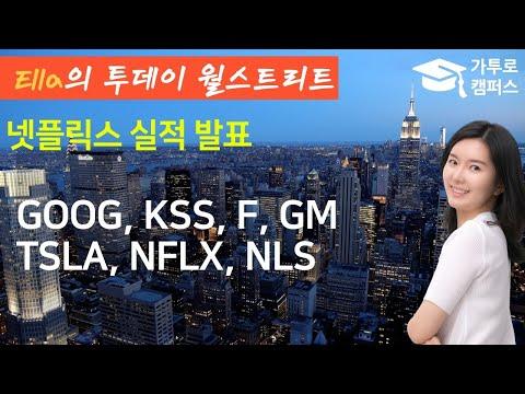 📈넷플릭스 실적 발표 #GOOG(구글), #KSS, #F(포드), #GM, #TSLA, #NFLX(넷플릭스), #NLS