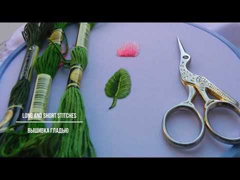Long and short stitch shading  Leaf | 👍😜Вышивка гладью | Листочек