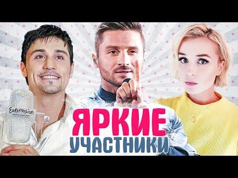 ЕВРОВИДЕНИЕ: ЧТО СТАЛО с яркими РОССИЙСКИМИ участниками Евровидения после конкурса