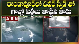 Speedy Car Hits Divider At My Home Mangala In In Kondapur | ABN Telugu - ABNTELUGUTV