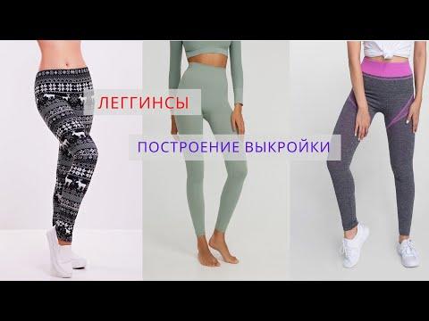 выкройка леггинсов, спортивных или пижамных штанов из трикотажа