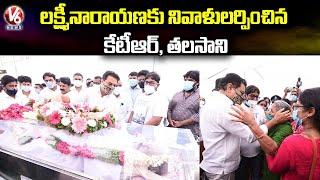 Minister KTR backslashu0026 Talasani Srinivas Yadav  Pays Tribute To Kaveti Laxminarayana | Hyderabad | V6 News - V6NEWSTELUGU