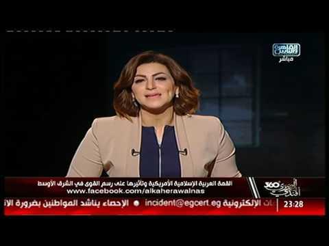 المصرى أفندى 360 | لقاء مع د.مايكل مورجان واسرار حصرية من القمة العربية الإسلامية الأمريكية