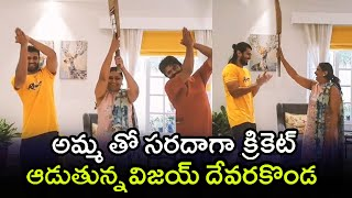 Vijay Devarakonda Playing Cricket With His Mother | Vijay Devarakonda Mother's 50th Birthday - RAJSHRITELUGU