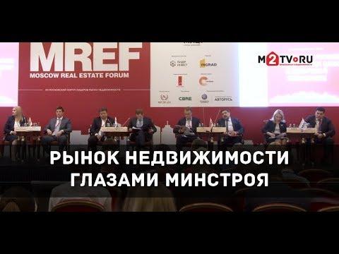 Сравнение рынков недвижимости Москвы и Европы. Прогноз от Минстроя России на MREF photo
