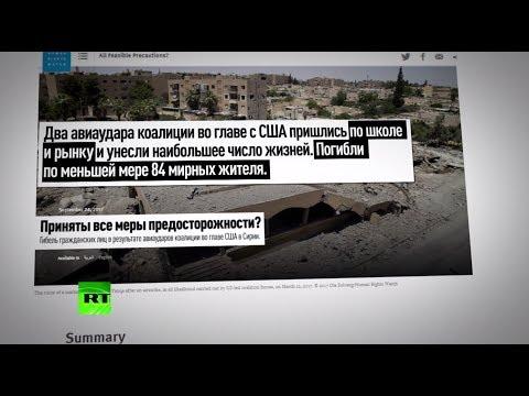 Доклад HRW: в Сирии в результате авиаударов коалиции во главе с США погибли 84 мирных жителя