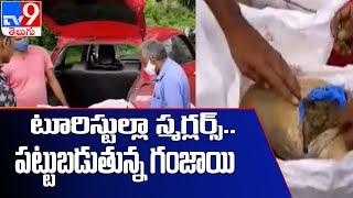 పర్యాటకుల్లా వచ్చి గంజాయి స్మగ్లింగ్ : Visakhapatnam - TV9 - TV9