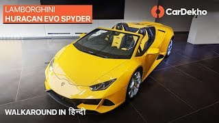 Lamborghini Huracan Evo Spyder Walkaround In Hindi | Launched In India At Rs 4.10 Crore | CarDekho