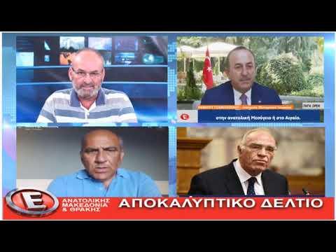 Βασίλης Λεβέντης για τα Ελληνοτουρκικά (Epsilon ΑΜΘ, με το Μάριο Χμεϊντάν, 5-9-2020)
