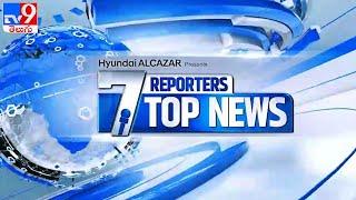 సింధు విక్టరీ : 7 Reporters 7 Top News | 12 PM  :  25 July 2021 - TV9 - TV9