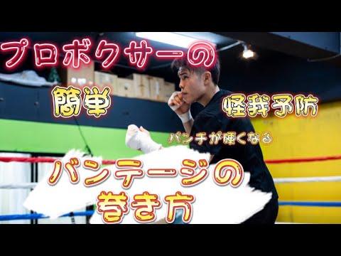 【簡単】プロボクサーの練習前のバンテージ巻き方!