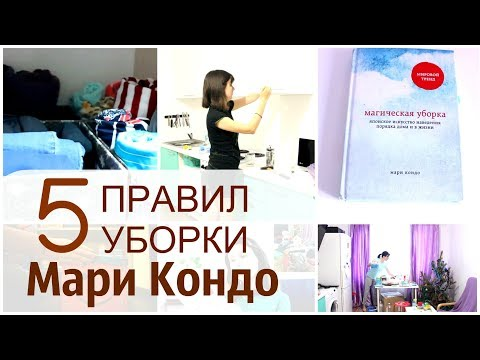5 уникальных ИДЕЙ Мари Кондо, перевернувших представление об уборке photo
