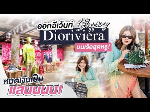 Dioriviera-ออกอีเว้นท์+Shoppin