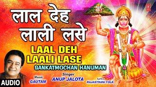 लाल देह लाली लसे Laal Deh Laali Lase I ANUP JALOTA I Hanuman Bhajan, Full Audio,Sankatmochan Hanuman - TSERIESBHAKTI