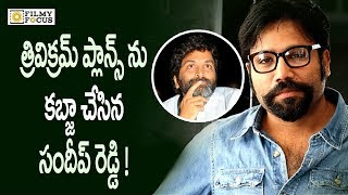 Sandeep Reddy Vanga Next Movie With Mahesh Babu