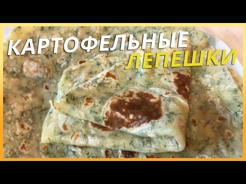 Картофельные лепешки || Быстро и вкусно!