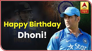 Happy birthday Mahendra Singh Dhoni, here's when he will return to the cricket field - ABPNEWSTV