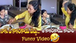 Suma Kanakala Making Fun With Her Sister In law's Daughter | నాకు ఏ కాకరకాయ వద్దు. ఆ కాకరకాయ కావాలి - IGTELUGU