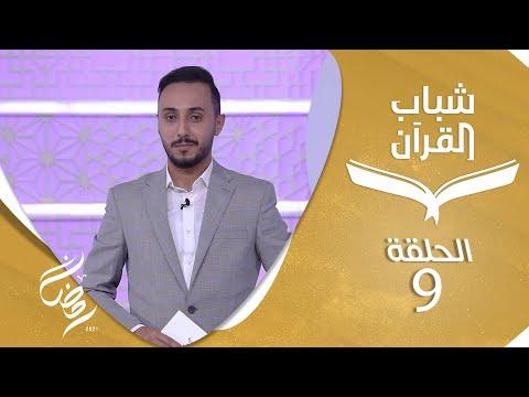 شباب القرآن | الحلقة 9