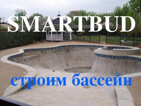 Строительство бассейна. Как построить бассейн | SMARTBUD photo