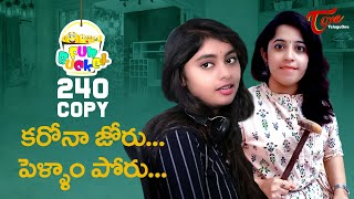 Fun Bucket | 240th Episode | Telugu Comedy Web Series | Lockdown 5.0 Comedy | TeluguOne - TELUGUONE