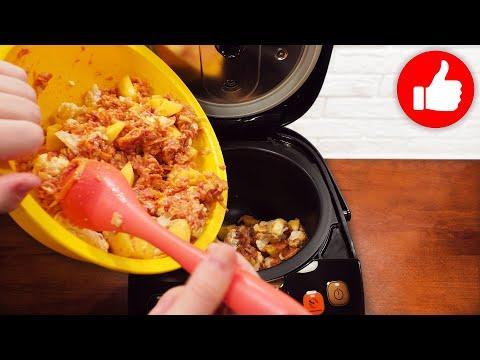 Новинка! Все смешал и картошка с фаршем готова! Я не устаю готовить это блюдо в мультиварке!