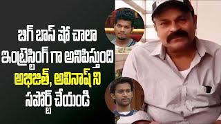 Nagababu Supporting #BiggBoss4 Jabardasth Mukku Avinash And Abhijeet Craze | Bigg Boss 4 Telugu - IGTELUGU