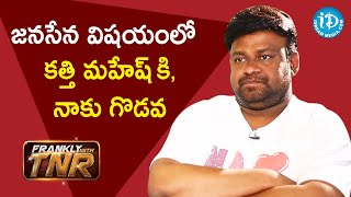 Director Sai Rajesh Opens Up about Mahesh Kathi Controversy | Sampoornesh Babu | Frankly With TNR - IDREAMMOVIES