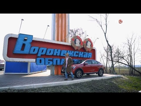 Воронежская область. Выходные на колесах