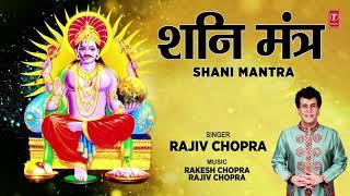 शनि मंत्र Shani Mantra I RAJIV CHOPRA I Shani Mantra I Full Audio Song - TSERIESBHAKTI