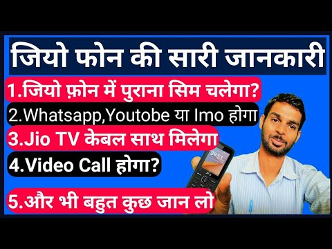 Jio Phone FAQ Solution about Whatsapp,imo,dual sim,mnp,or video call
