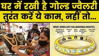 Gold Hallmarking Mandatory from today, What about your old jewellery, Know each and Everything - ITVNEWSINDIA
