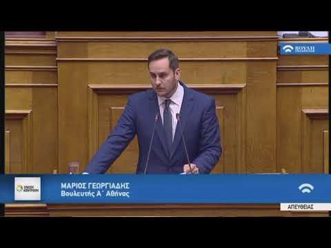Μάριος Γεωργιάδης για τον θεματικό τουρισμό (Βουλή, 6-12-2018)