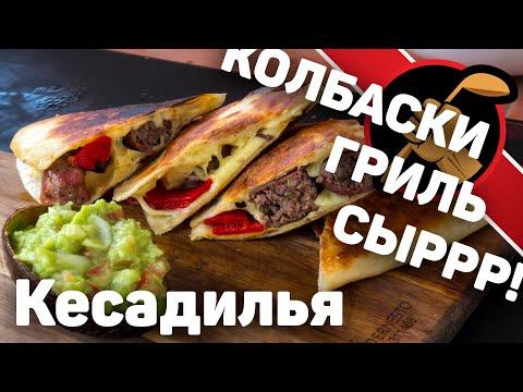 Кесадилья с колбасками гриль