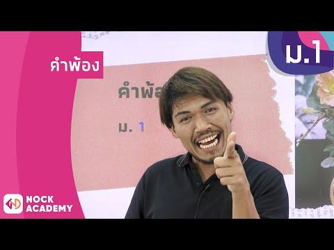 วิชาภาษาไทย-ชั้น-ม.1-เรื่อง-คำ
