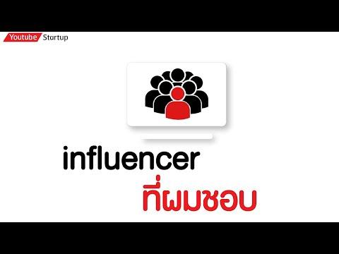 influencer-ที่ผมชอบ