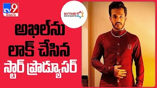 Mythri Movie Makers lock Akhil Akkineni - TV9 - TV9