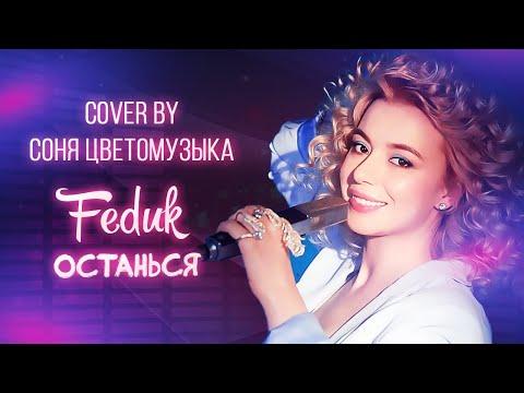 FEDUK - ОСТАНЬСЯ (cover by Соня Цветомузыка) // КАВЕР ШОУ - ПЕРЕПЕЛИ