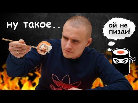 Обзор доставки Ninja Sushi Хайповые и Дорогие! Киев