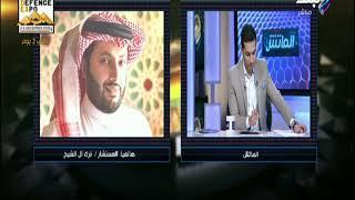 تعليق ساخر من تركى آل الشيخ عن خروج الزمالك من كاس زايد