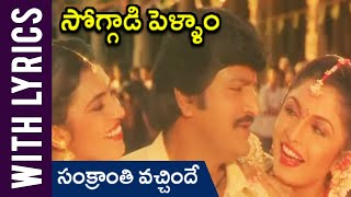 Sankranthi Vachchinde Lyrical Song | Soggadi Pellam Telugu Movie | Mohan Babu | Ramya Krishnan - RAJSHRITELUGU