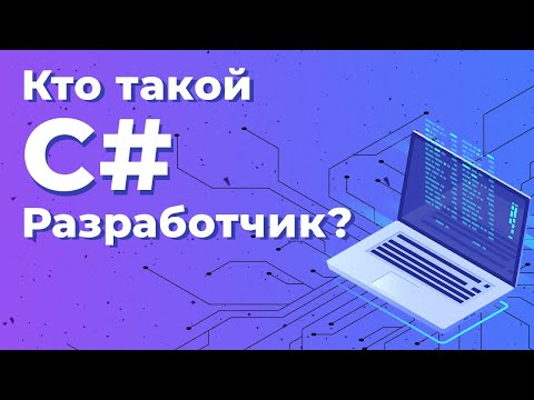 Кто такой C# разработчик?   Geekbrains