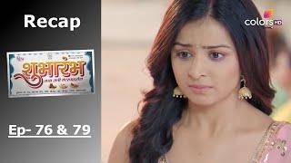 Shubharambh - शुभारंभ  - Episode -76 & 79 - Recap - COLORSTV