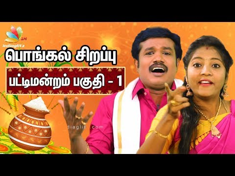connectYoutube - Madurai Muthu's Pongal Pattimandram 2018 - Part 1 | Anna Barathi Comedy Speech