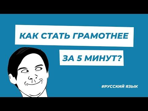 Когда писать слитно, когда через дефис? Русский язык.
