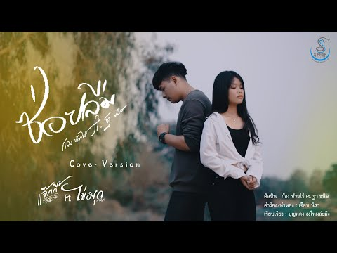 ซอยลืม----ไข่มุก-พิชญา-Feat.-แ