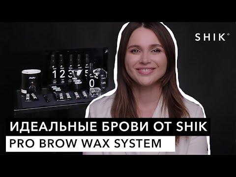 Идеальные брови от SHIK / PRO BROW WAX SYSTEM / SHIK