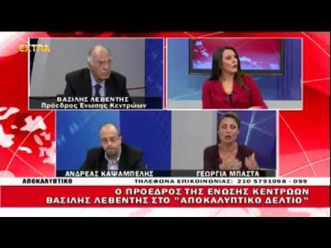 Βασίλης Λεβέντης / Αποκαλυπτικό Δελτίο Extra TV / 23-11-2015