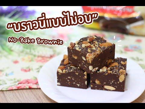บราวนี่แบบไม่อบ-No-Bake-Browni